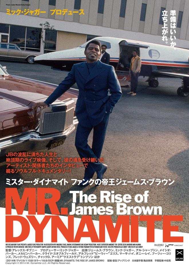 2016.7.16(SAT)〜7.31(SUN) 映画『ミスター・ダイナマイト:ファンクの帝王ジェームス・ブラウン』とタイアップ!