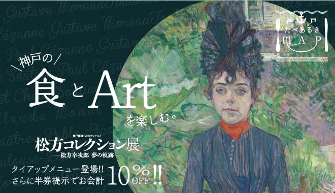 松方コレクション展-松方幸次郎 夢の軌跡-×ROUGH RARE