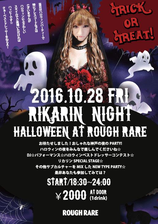 2016.10.28(FRI) Rikarin Night / Halloween at ROUGH RARE