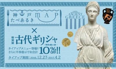 特別展 古代ギリシャ-時空を超えた旅-×ROUGH RARE
