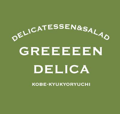 デリ&サラダ GREEEEEN DELICA ロゴ