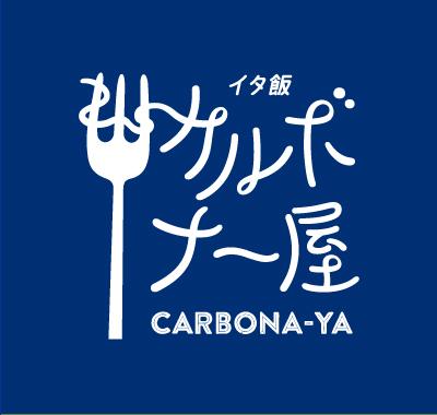 チーズ&パスタ イタ飯  カルボナー屋 ロゴ