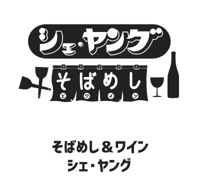 そばめし&ワイン シェ・ヤング ロゴ