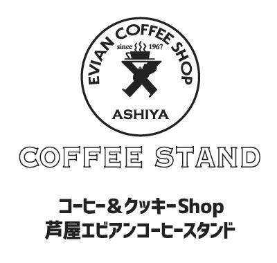 コーヒー&クッキーShop 芦屋エビアンコーヒースタンド ロゴ