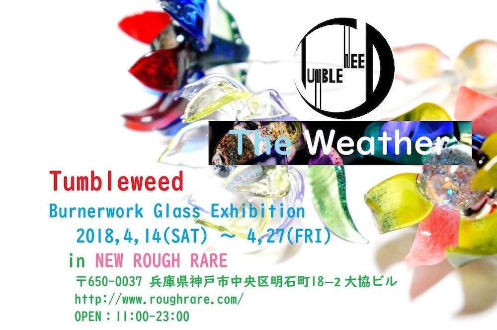 "2018.4.14(SAT)~2018.4.27(FRI) / ガラスのアート展 ""Burnerwork Glass Exhibition"""