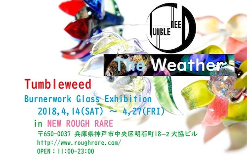 "2018.4.14(SAT)~2018.4.27(FRI) / ガラスのアート展 ""Burnerwork Glass Exhibition"""