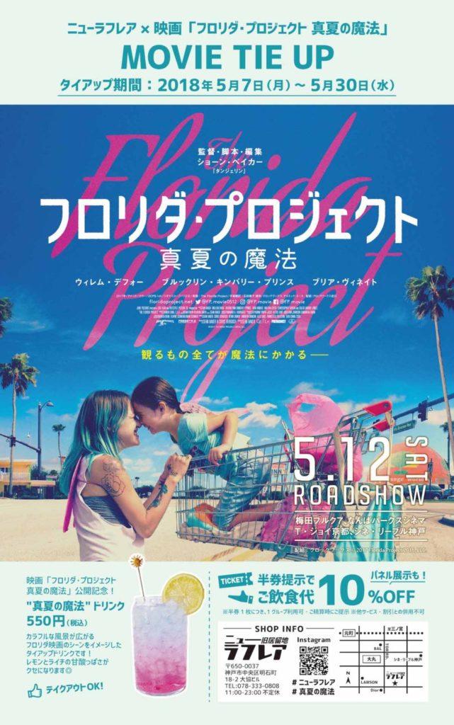 映画「フロリダ・プロジェクト 真夏の魔法」タイアップポスター