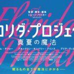 2018.5.7(MON)~2018.5.30(WED) / 映画「フロリダ・プロジェクト 真夏の魔法」パネル展