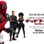 2018.5.25(FRI)~6.30(SAT) 映画『デッドプール2』公開記念!俺ちゃんコラボカフェイベントを楽しもう!