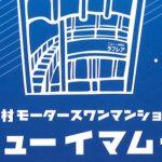 "【LIVE】2018.6.1(FRI) 今村モータース ワンマンショー""ニューイマムラ"""