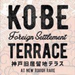 【NEWS】神戸旧居留地テラスが、2階にニューオープン!テラス席で楽しめる限定BBQプランが登場!