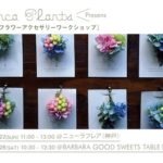 【WORKSHOP】2018.7.22(SUN)ドライフラワーアクセサリー / Lunca Plants