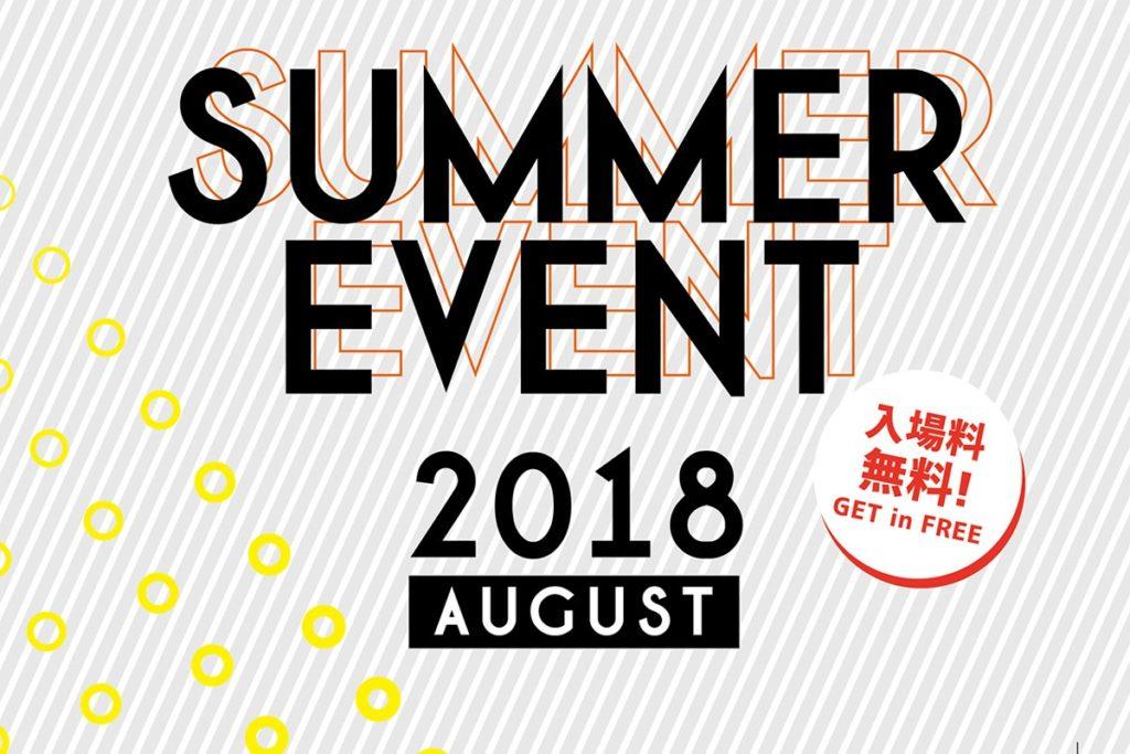 【EVENT】SUMMER EVENT 2018