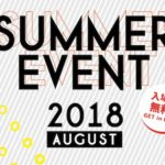 【EVENT】SUMMER EVENT 2018