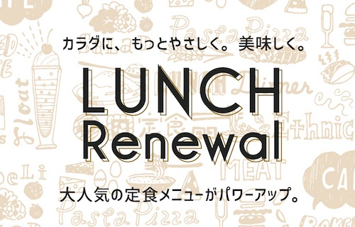 【NEWS】2018年11月8日(木)ニューなランチ登場!