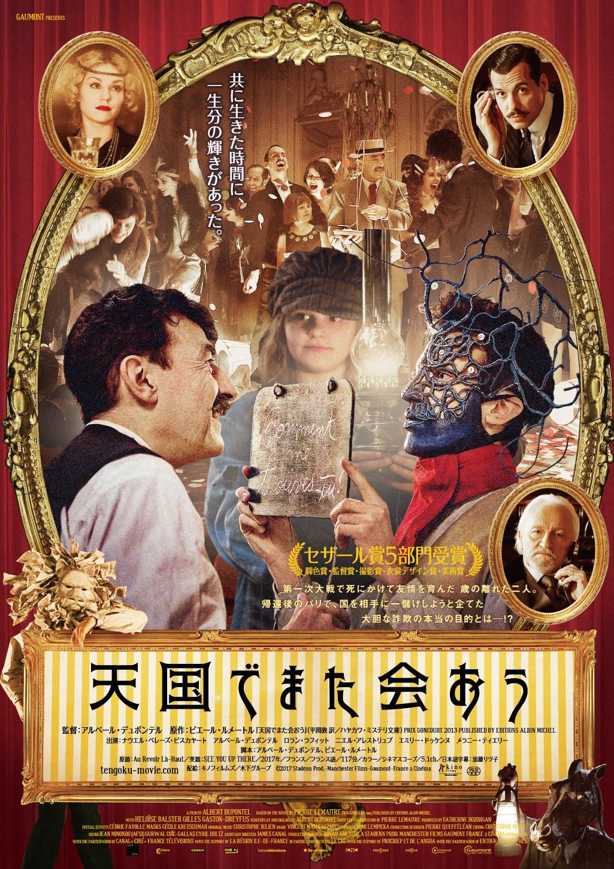 2019.2.26(TUE)~2019.3.31(SUN) / 映画「天国でまた会おう」タイアップ特別パネル展示