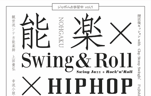 【EVENT】2019.4.26(FRI)能楽×Swing&Roll×HIP HOP