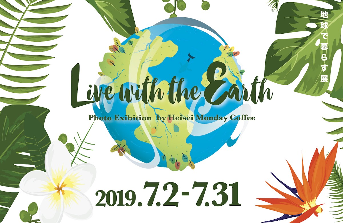 2019.7.2(TUE)~7.31(WED)/ Live with the Earth - 地球で暮らす-展