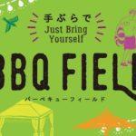 【お知らせ】2020・BBQフィールド